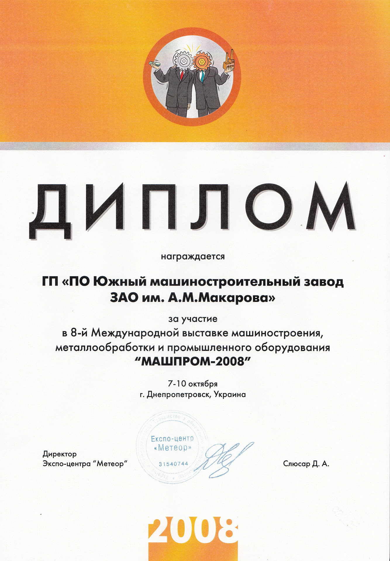 Нагороди та сертифікати