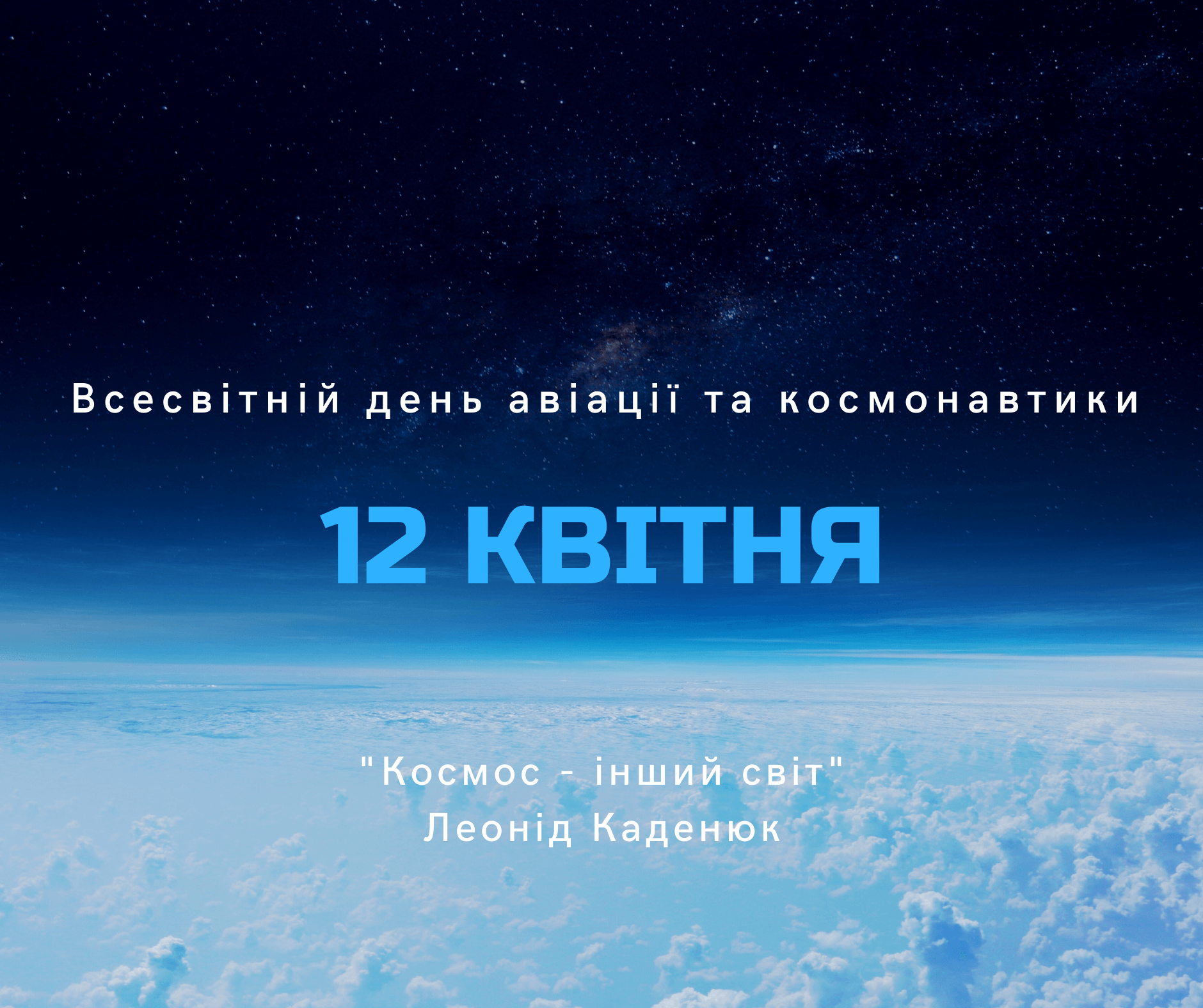 Сьогодні Всесвітній день авіації і космонавтики!