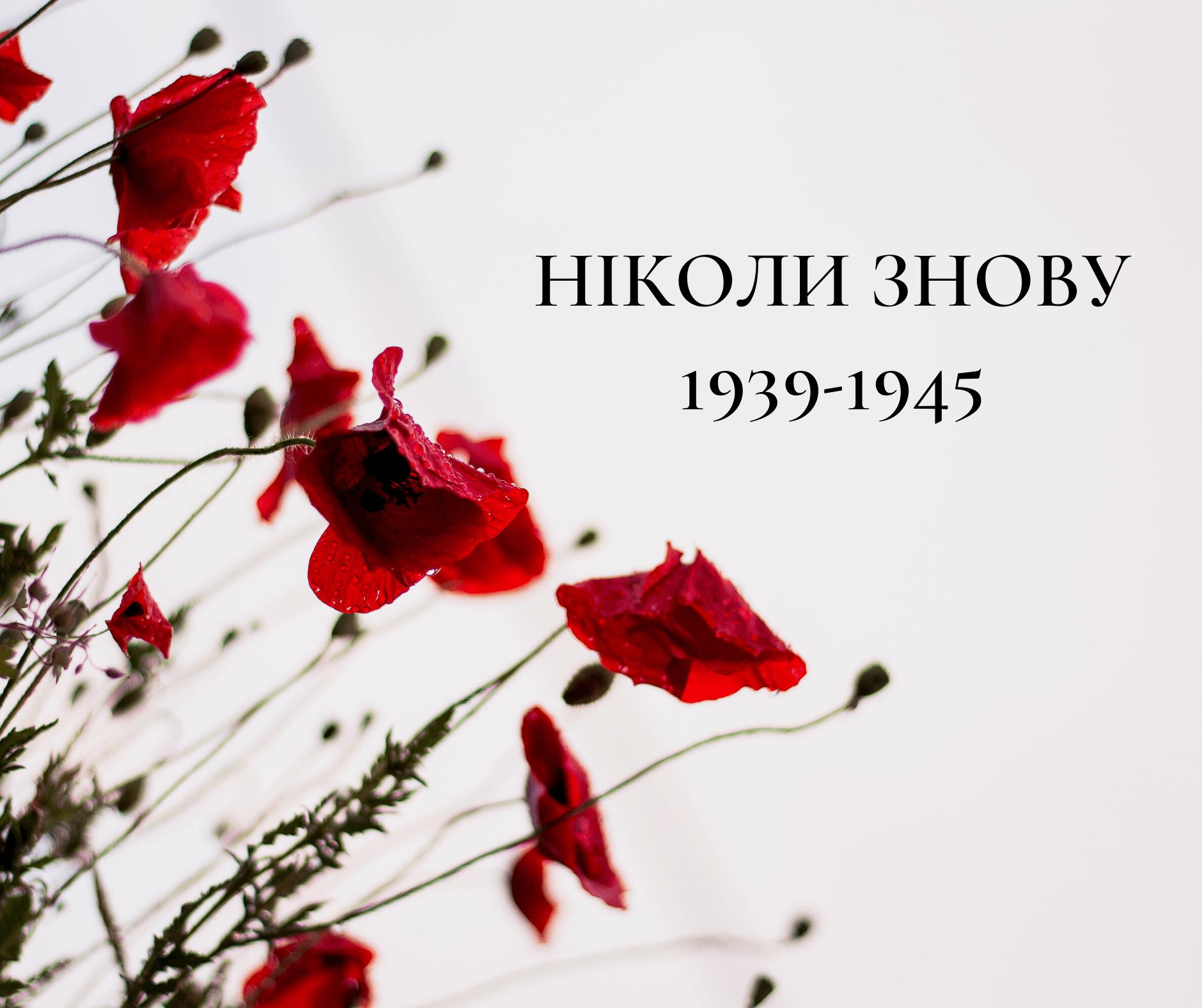 8-9 травня – Дні пам'яті та примирення