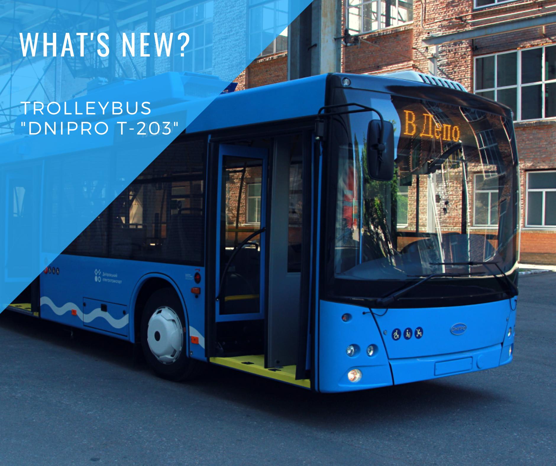 Успешное завершение контракта: три троллейбуса переданы городу