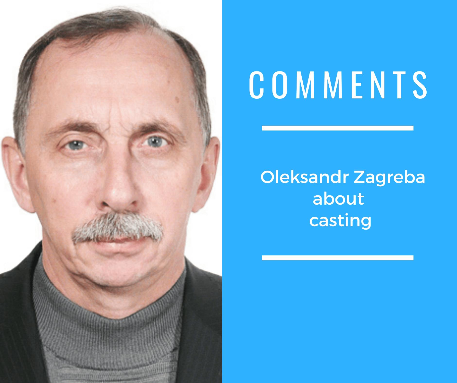 Александр Загреба о литейном производстве