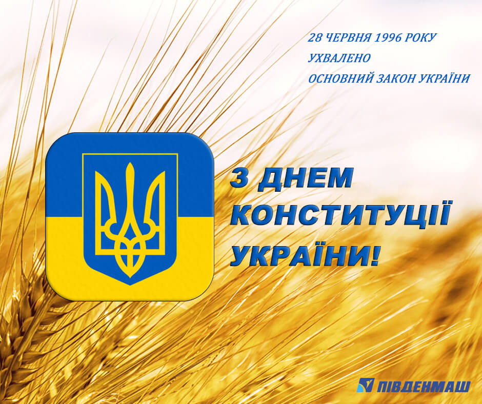 YUZHMASH congratulates on the Constitution Day