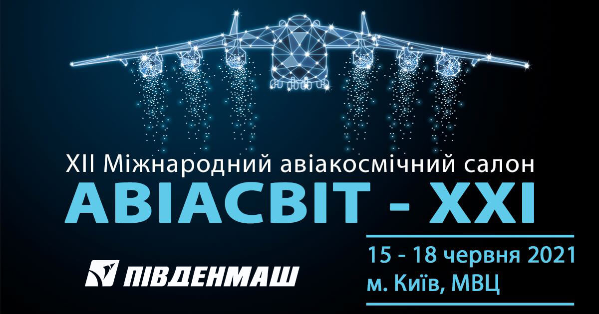 """Aviasvit-XXI"" exhibition announcement"