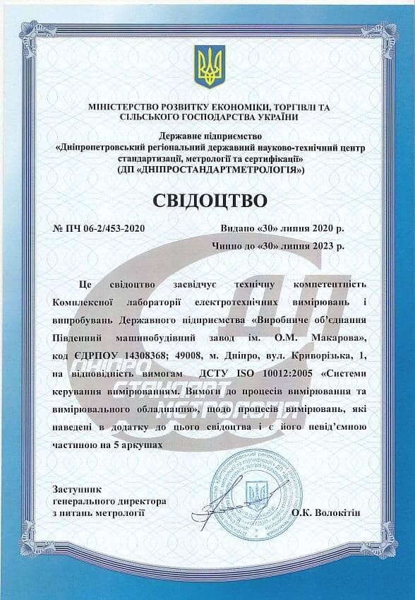 Послуги з сертифікації електрообладнання