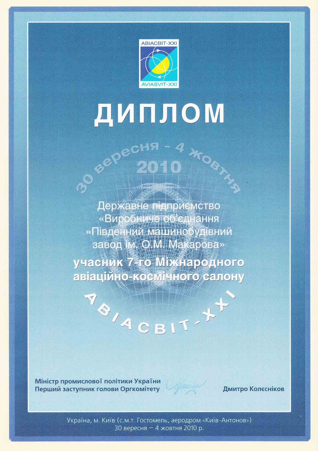 Награды и сертификаты